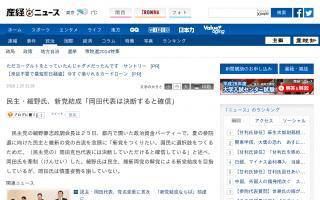 民主・細野氏、新党結成「岡田代表は決断すると確信」