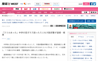 「スリルあった」中学の窓ガラス割った中学生5人を大阪府警が逮捕・補導