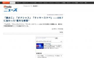 """「激おこ」「オナシャス」「ラッキースケベ」…iOS 7に加わった""""意外な新語"""""""