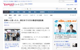 肌寒いと思ったら…東日本で8月の最低気温記録