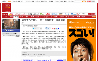JR高崎駅ビル内の飲食店で男が厨房で包丁奪い、自分の首刺す 現場騒然
