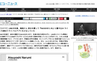 LINEの社員、鳴海さん 身分を隠して『NAVERまとめ』に書き込み ラインを褒めてライバルアプリをけなしていた