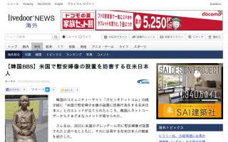 韓国人「日本人による捏造がひどい」「嘘も言い続ければ真実になると信じている恥ずかしい民族だ」