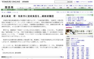 泉北高速 堺・和泉市に財政負担を…維新府議団