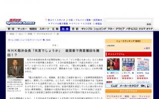 NHK籾井会長「私は大変な失言をしたのでしょうか」経営委で発言撤回を撤回!?反省の色はゼロだ-スポニチ