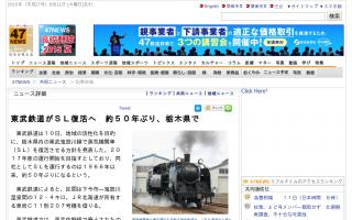 東武鉄道、東武鬼怒川線で蒸気機関車(SL)を復活させる方針