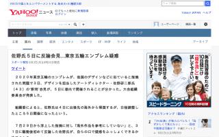 エンブレム酷似疑惑問題 デザイナー佐野研二郎氏が5日に反論会見
