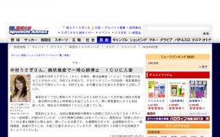 中村うさぎさん、病状急変で一時心肺停止 ICUに入室