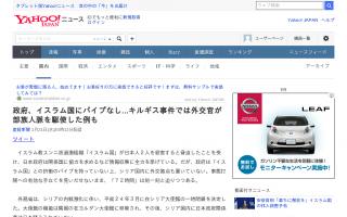 日本政府、イスラム国にパイプなし…「72時間」は刻一刻と迫りつつある