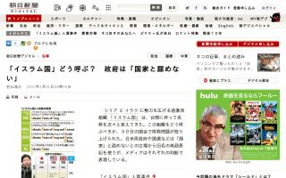 「イスラム国」どう呼ぶ?日米両政府や国連は「国家と認めない」ため「ISIL」で統一、メディアはそれぞれ判断