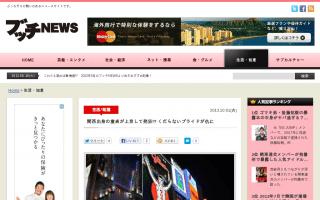 韓西人の「東京コンプレックス」は異常wwwwwwwww