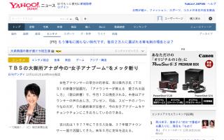 """TBSの大御所アナが今の """"女子アナブーム"""" をメッタ斬り"""