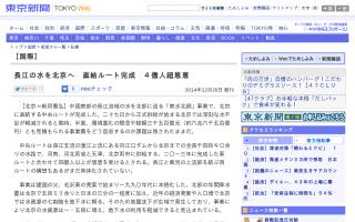 長江の水を北京へ 直結ルート完成 4億人超恩恵 [東京新聞]