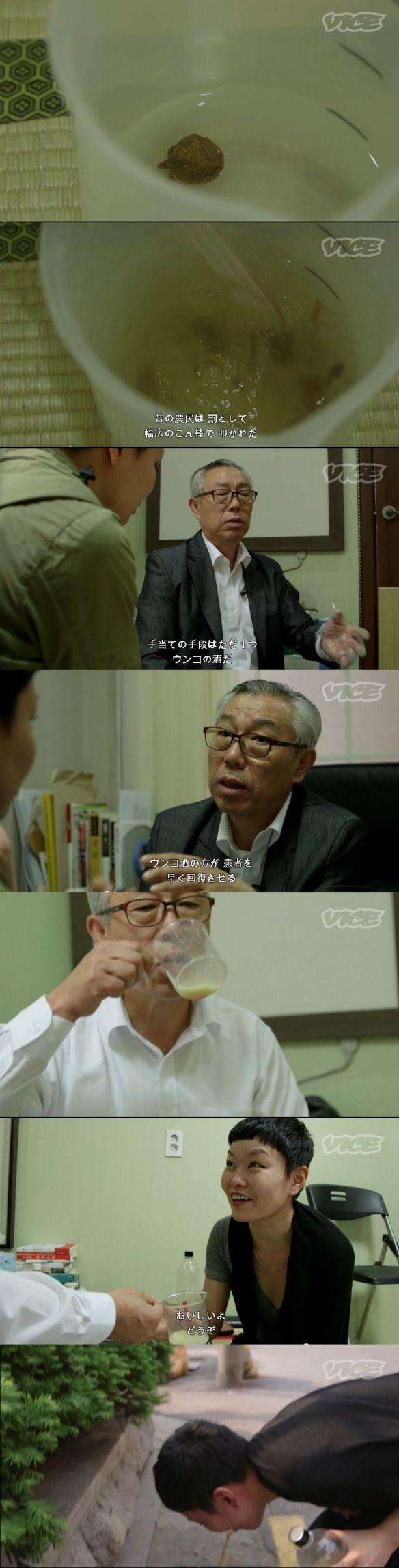 英国「韓国人は正気ではない」全世界に広がる人糞酒トンスルの反応