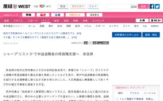 """シャープ""""リストラ""""で中途退職者の再就職支援へ 奈良県"""
