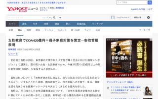 女性教育でODA420億円=母子家庭対策を策定―安倍首相表明