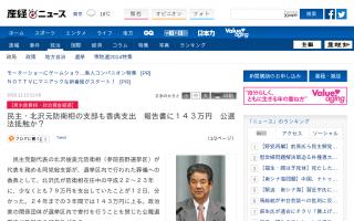 民主・北沢元防衛相の支部も香典支出 報告書に143万円 公選法抵触か?
