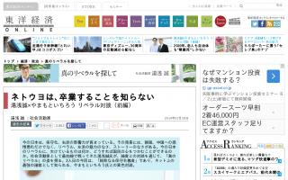 山本一郎氏…「ネトウヨは、卒業することを知らない」「日本人であることしか誇る物がない人は多い」「中心世代は42〜46歳」