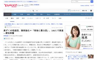 バールを手にした全身黒ずくめの窃盗団が住宅や店舗に押し入る事件が、愛知県で相次ぐ 背後に暴力団