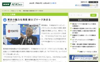 地味過ぎる〜!? 東京の魅力を世界に発信 新ロゴマーク決まる「&TOKYO」