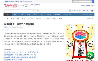 中川政務官、入院中の病室での喫煙を陳謝「病院のルールに反して喫煙したことは事実で深く反省している」