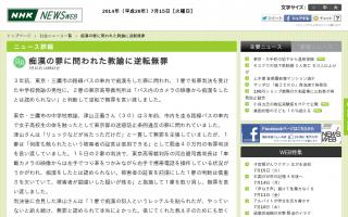 「バスのカメラ映像から痴漢をしたとは認められず」中学教諭に逆転無罪 - 東京高裁