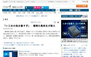 同級生をいじめただけで停学処分は重すぎる-福岡の高校生が訴え