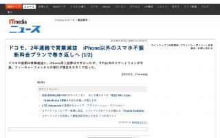 ドコモ、iPhone導入も減収減益 Androidが販売不振 2013年度決算