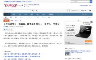 生活の党の一部議員、離党届を提出へ 小沢氏側近の鈴木克昌氏ら