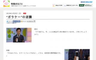 """""""ガラケー""""の逆襲"""