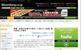 東京電力 前期4386億円の黒字−4期ぶりに転換、電力料金上げ奏功  2014/04/30