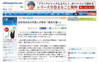 佐村河内さんの弁護士が代理人を辞任