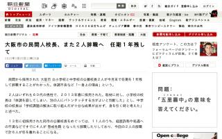大阪市の民間人校長、また2人辞職へ 任期1年残して