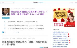 麻生太郎氏の御嶽山噴火「激励」発言が間違った形でTwitterなどを通じてネット上に拡散