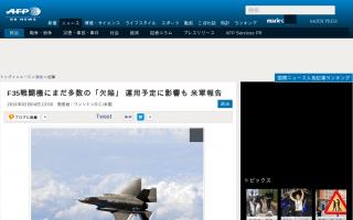 F35戦闘機にまだ多数の「欠陥」運用予定に影響も 米軍報告