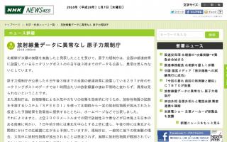 放射線量データに異常なし 原子力規制庁[NHK]