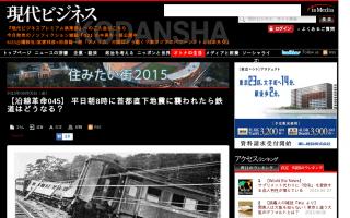 平日朝8時に首都直下地震に襲われたら鉄道はどうなる?