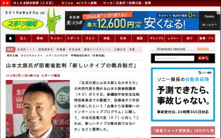 「新しいタイプの徴兵制だ」防衛省が作成した民間企業の労働者を自衛隊に出向させるプログラムに山本太郎氏が痛烈批判