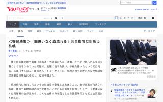 「間違いなく血流れる」元自衛官反対訴え 安全保障関連法案反対集会で 札幌[毎日新聞]