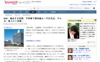 NHK、続出する犯罪、不祥事で解体論も〜不正支出、やらせ、高コスト体質…