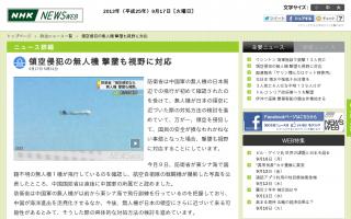 領空侵犯の無人機、撃墜も視野に入れ対応