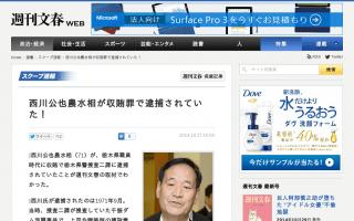 西川公也農水相が収賄罪で逮捕されていた!