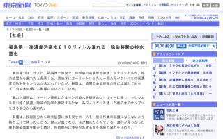 東京電力福島第一原発で1リットル当たり1,480,000ベクレルもの高濃度汚染水210リットルが漏れる