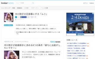 中川翔子ことしょこたん「直ちにしたいです! 直ちに出産がしたいです!今日にでも出産がしたいです!」