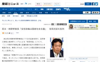 民主・枝野幹事長「安倍政権は国家社会主義」官民対話を批判