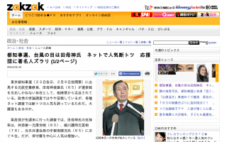 台風の目は田母神氏 ネットで人気断トツ 応援団に著名人ズラリ