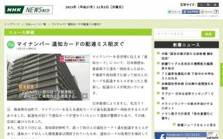 マイナンバー 通知カードの配達ミス相次ぐ (NHK)