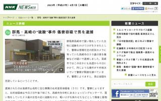 """高崎の""""硫酸""""事件 30代の男を逮捕"""