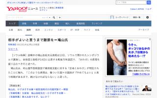 鳩山元首相「相手がよいと言うまで謝罪し続けるべき」