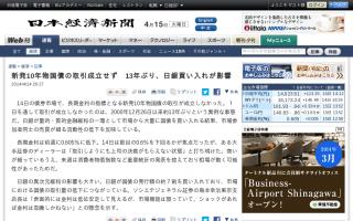新発10年物国債の取引成立せず 13年ぶり、日銀買い入れが影響 [2014/4/15]